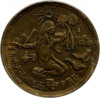 obverse of 10 Millièmes - FAO (1980) coin with KM# 499 from Egypt. Inscription: FAO