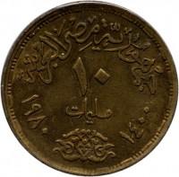 reverse of 10 Millièmes - FAO (1980) coin with KM# 499 from Egypt. Inscription: بجمهورية مصر العربي ١٠ مليمات ١٤٠٠ ١٩٨٠