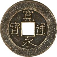 obverse of 4 Mon - Go-Sakuramachi (1768 - 1769) coin with C# 4 from Japan.