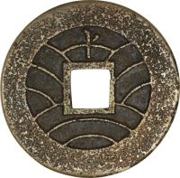 reverse of 4 Mon - Go-Sakuramachi (1768 - 1769) coin with C# 4 from Japan.
