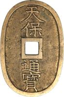 obverse of 100 Mon - Ninkō (1835 - 1870) coin with C# 7 from Japan. Inscription: 天 保 通 寶