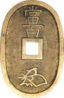 reverse of 100 Mon - Ninkō (1835 - 1870) coin with C# 7 from Japan. Inscription: 當 百
