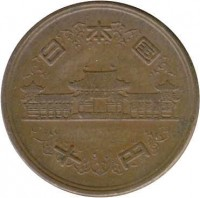 obverse of 10 Yen - Shōwa - Reeded edge (1951 - 1958) coin with Y# 73 from Japan. Inscription: 日 本 国 十 円