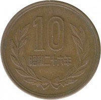 reverse of 10 Yen - Shōwa - Reeded edge (1951 - 1958) coin with Y# 73 from Japan. Inscription: 10 昭和三十七年