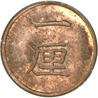 reverse of 1 Rin - Meiji (1873 - 1892) coin with Y# 15 from Japan. Inscription: 一 厘
