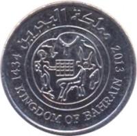 obverse of 25 Fils - Hamad bin Isa Al Khalifa (2009 - 2014) coin with KM# 24 from Bahrain. Inscription: مملكة البحرين 1431 KINGDOM OF BAHRAIN 2010