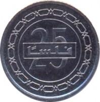 reverse of 25 Fils - Hamad bin Isa Al Khalifa (2009 - 2014) coin with KM# 24 from Bahrain. Inscription: 25 فلسا