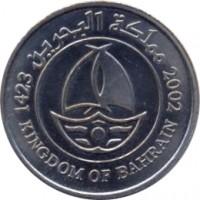 obverse of 50 Fils - Hamad bin Isa Al Khalifa (2009 - 2014) coin with KM# 25 from Bahrain. Inscription: مملكة البحرين 1423 KINGDOM OF BAHRAIN 2002