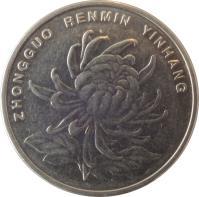 obverse of 1 Yuan (1999 - 2017) coin with KM# 1212 from China. Inscription: ZHONGGUO RENMIN YINHANG