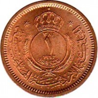 obverse of 1 Fils - Hussein (1955 - 1965) coin with KM# 8 from Jordan.