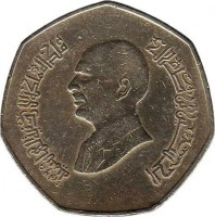 obverse of 1 Dīnār - Hussein (1996 - 1997) coin with KM# 59 from Jordan.