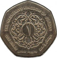 reverse of 1 Dīnār - Hussein (1996 - 1997) coin with KM# 59 from Jordan. Inscription: THE HASHEMITE KINGDOM OF JORDAN ONE DINAR