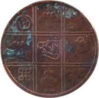 obverse of 1 Pice - Jigme Dorji Wangchuck (1951 - 1955) coin with KM# 27 from Bhutan.