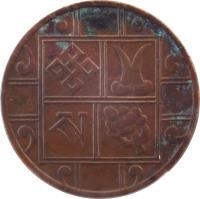 reverse of 1 Pice - Jigme Dorji Wangchuck (1951 - 1955) coin with KM# 27 from Bhutan.