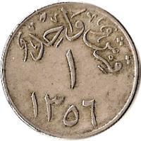 reverse of 1 Ghirsh - Abdulaziz Ibn Saud (1937) coin with KM# 21 from Saudi Arabia.