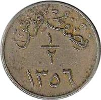 reverse of 1/2 Ghirsh - Abdulaziz Ibn Saud (1937) coin with KM# 20 from Saudi Arabia. Inscription: ١٣٥٦