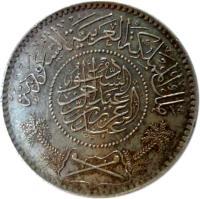 obverse of 1 Rial - Abdulaziz Ibn Saud (1935 - 1951) coin with KM# 18 from Saudi Arabia.