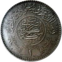 reverse of 1 Rial - Abdulaziz Ibn Saud (1935 - 1951) coin with KM# 18 from Saudi Arabia. Inscription: ١