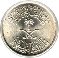 obverse of 25 Halala - Faisal bin Abdulaziz Al Saud - FAO (1972) coin with KM# 49 from Saudi Arabia.