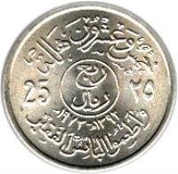 reverse of 25 Halala - Faisal bin Abdulaziz Al Saud - FAO (1972) coin with KM# 49 from Saudi Arabia. Inscription: 25