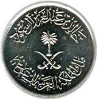 obverse of 5 Halala - Khalid bin Abdulaziz Al Saud - FAO (1978) coin with KM# 57 from Saudi Arabia. Inscription: خالد بن عبد العزيز السعود ملك المملكة العربية السعودية