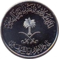 obverse of 25 Halala - Abdullah bin Abdulaziz Al Saud (2006 - 2014) coin with KM# 71 from Saudi Arabia. Inscription: الملك عبد الله بن عبد العزيز آل سعود خادم الحرمين الشريفين