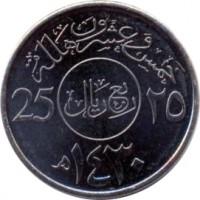 reverse of 25 Halala - Abdullah bin Abdulaziz Al Saud (2006 - 2014) coin with KM# 71 from Saudi Arabia. Inscription: خمس وعشرون هللة 25 ٢٥ ربع ريال