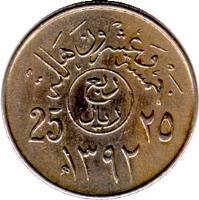 reverse of 25 Halala - Faisal bin Abdulaziz Al Saud (1972) coin with KM# 47 from Saudi Arabia. Inscription: 25 ٢٥ ١٣٩٢