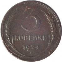 reverse of 3 Kopeks - 7 ribbons (1924) coin with Y# 78 from Soviet Union (USSR). Inscription: 3 КОПЕЙКИ 1924