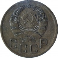 obverse of 3 Kopeks - 7 ribbons (1935 - 1936) coin with Y# 100 from Soviet Union (USSR). Inscription: СССР