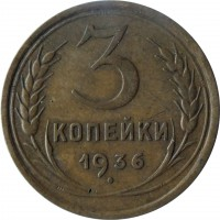 reverse of 3 Kopeks - 7 ribbons (1935 - 1936) coin with Y# 100 from Soviet Union (USSR). Inscription: 3 КОПЕЙКИ 1936