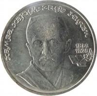 reverse of 1 Rouble - Hamza Hakim-zade Niyazi (1989) coin with Y# 232 from Soviet Union (USSR). Inscription: ХАМЗА ХАКИМ-ЗАДЕ НИЯЗИ 1889 1929