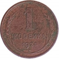 reverse of 1 Kopek - 7 ribbons (1924 - 1925) coin with Y# 76 from Soviet Union (USSR). Inscription: 1 КОПЕЙКА 1924