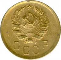 obverse of 2 Kopeks - 7 ribbons (1935 - 1936) coin with Y# 99 from Soviet Union (USSR). Inscription: СССР