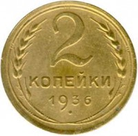 reverse of 2 Kopeks - 7 ribbons (1935 - 1936) coin with Y# 99 from Soviet Union (USSR). Inscription: 2 КОПЕЙКИ 1936