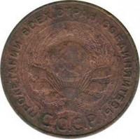 obverse of 5 Kopeks - 7 ribbons (1924) coin with Y# 79 from Soviet Union (USSR). Inscription: ПРОЛЕТАРИИ ВСЕХ СТРАН, СОЕДИНЯЙТЕСЬ! С.С.С.Р