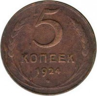 reverse of 5 Kopeks - 7 ribbons (1924) coin with Y# 79 from Soviet Union (USSR). Inscription: 5 КОПЕЕК 1924