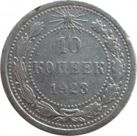 reverse of 10 Kopeks (1921 - 1923) coin with Y# 80 from Soviet Union (USSR). Inscription: 10 КОПЕЕК 1923