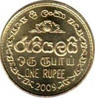 reverse of 1 Rupee (2005 - 2013) coin with KM# 136.3 from Sri Lanka. Inscription: ශ්රී ලංකා රැපියලයි ஒரு ரூபாய் ONE RUPEE 2009