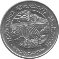 obverse of 2 Rupees - Mahaweli (1981) coin with KM# 145 from Sri Lanka. Inscription: Mahaweli
