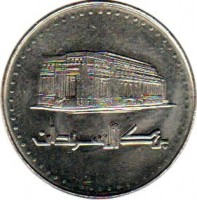 obverse of 50 Dinars (2002) coin with KM# 121 from Sudan. Inscription: بنك السودان