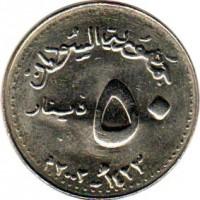 reverse of 50 Dinars (2002) coin with KM# 121 from Sudan. Inscription: جمهورية السودان ٥٠ دينار ١٤٢٣ - ٢٠٠٢