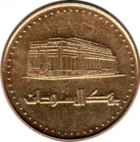 obverse of 2 Dinars (1994) coin with KM# 113 from Sudan.