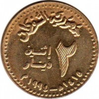 reverse of 2 Dinars (1994) coin with KM# 113 from Sudan.