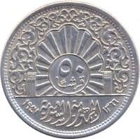 reverse of 50 Piastres (1947) coin with KM# 80 from Syria. Inscription: الجمهورية السورية