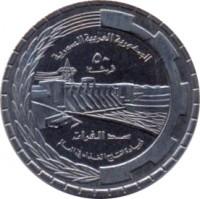 reverse of 50 Piastres - FAO (1976) coin with KM# 113 from Syria. Inscription: الجمهورية العربية السورية ٥٠