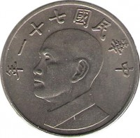 obverse of 5 Yuan (1981 - 2016) coin with Y# 552 from Taiwan.