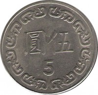 reverse of 5 Yuan (1981 - 2016) coin with Y# 552 from Taiwan. Inscription: 5
