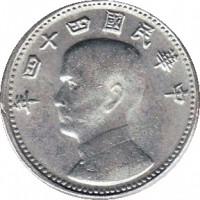 obverse of 1 Jiao (1955) coin with Y# 533 from Taiwan. Inscription: 年 四 十 四 國 民 華 中