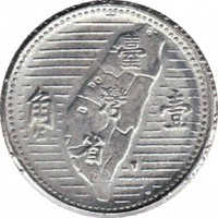 reverse of 1 Jiao (1955) coin with Y# 533 from Taiwan. Inscription: 角 壹
